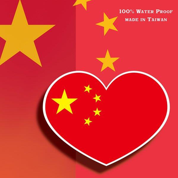 【國旗貼紙專賣店】中國大陸愛心形旅行箱貼紙/抗UV防水/多國款可收集和客製