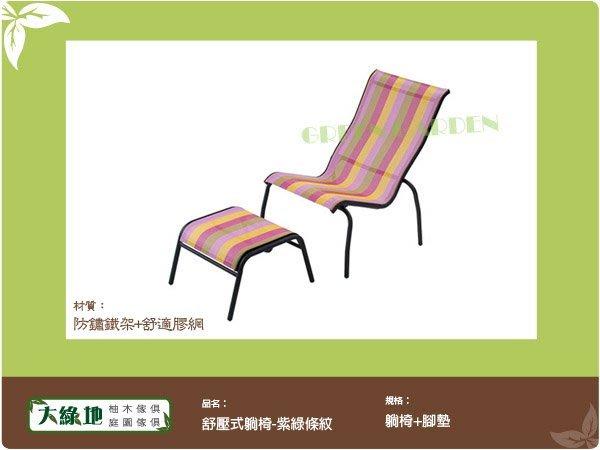紫綠條紋 舒壓式躺椅(送腳墊)【大綠地家具】躺椅/海灘椅/庭園椅/腳墊椅