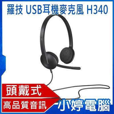 【小婷電腦*耳麥】全新 羅技 Logitech H340 USB 耳機麥克風 頭戴式 耳罩式
