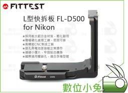 數位小兔【FITTEST L型快拆板 FL-D500 for Nikon】手把 豎拍板 直拍 手柄 FLN-D500