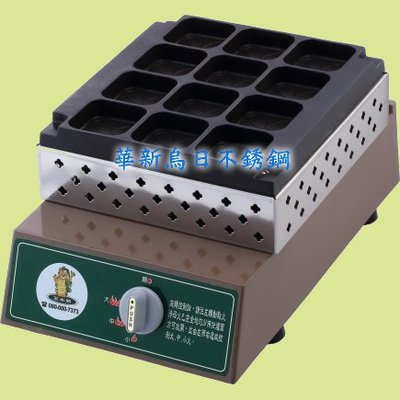 全新 紅豆餅機(四方形)瓦斯型 專營商用設備 餐廚規劃 大廚房不銹鋼設備