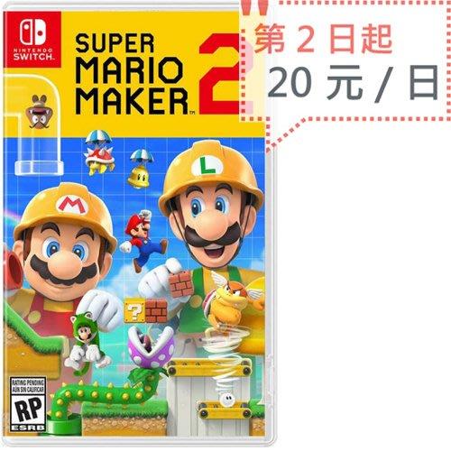 【遊戲出租】Nintendo Switch_《超級瑪利歐創作家 2》亞版中文版【U0043】