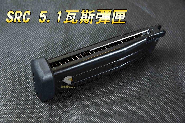 【翔準軍品AOG】SRC 5.1 瓦斯彈夾  手槍 瓦斯 彈匣 BB彈   044-4