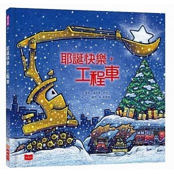 繪本館~小天下文化~耶誕快樂,工程車(美國《紐約時報》兒童暢銷書排行榜第1名)繪本任挑10本以上免運