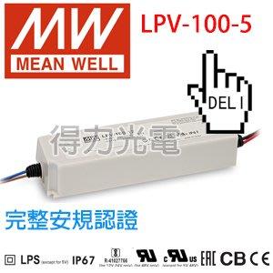 【得力光電】明緯 防水電源供應器 LPV-100-5 LED變壓器 MEAN WELL Power Supply