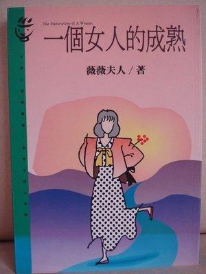近全新絕版書遠流書【一個女人的成熟 】,低價起標無底價!免運費!