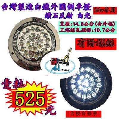 台灣製造 鑽石 白鐵外圈 LED 24V 尾燈 方向燈 後燈 邊燈 剎車燈 貨車 卡車 聯結車 貨櫃車 白色 倒車 圓形