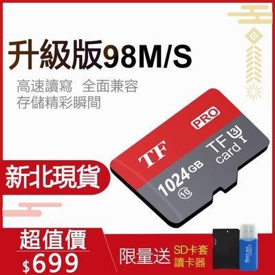 新北現貨 記憶卡 1TB 1024g內存卡手機tf卡高速 sd卡 儲存卡oppo小米vivo華爲通用款 日韓潮流