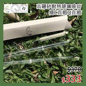 【光合作用】QC館 高硼矽耐熱玻璃吸管-細C直粗Q直組 日德進口原材、環保安心、100%台灣製造、SGS、不塑生活
