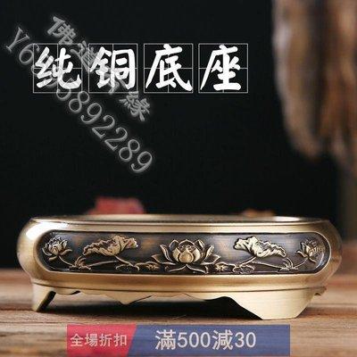 佛教用品 法器 擺件純銅香爐底座家用室內圓形仿古浮雕蓮花工藝品茶道佛像銅底托擺件-佛道有緣