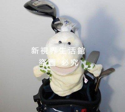【新視界生活館】新款高爾夫動物桿頭套 適合五號木桿球頭 小烏龜golf桿套