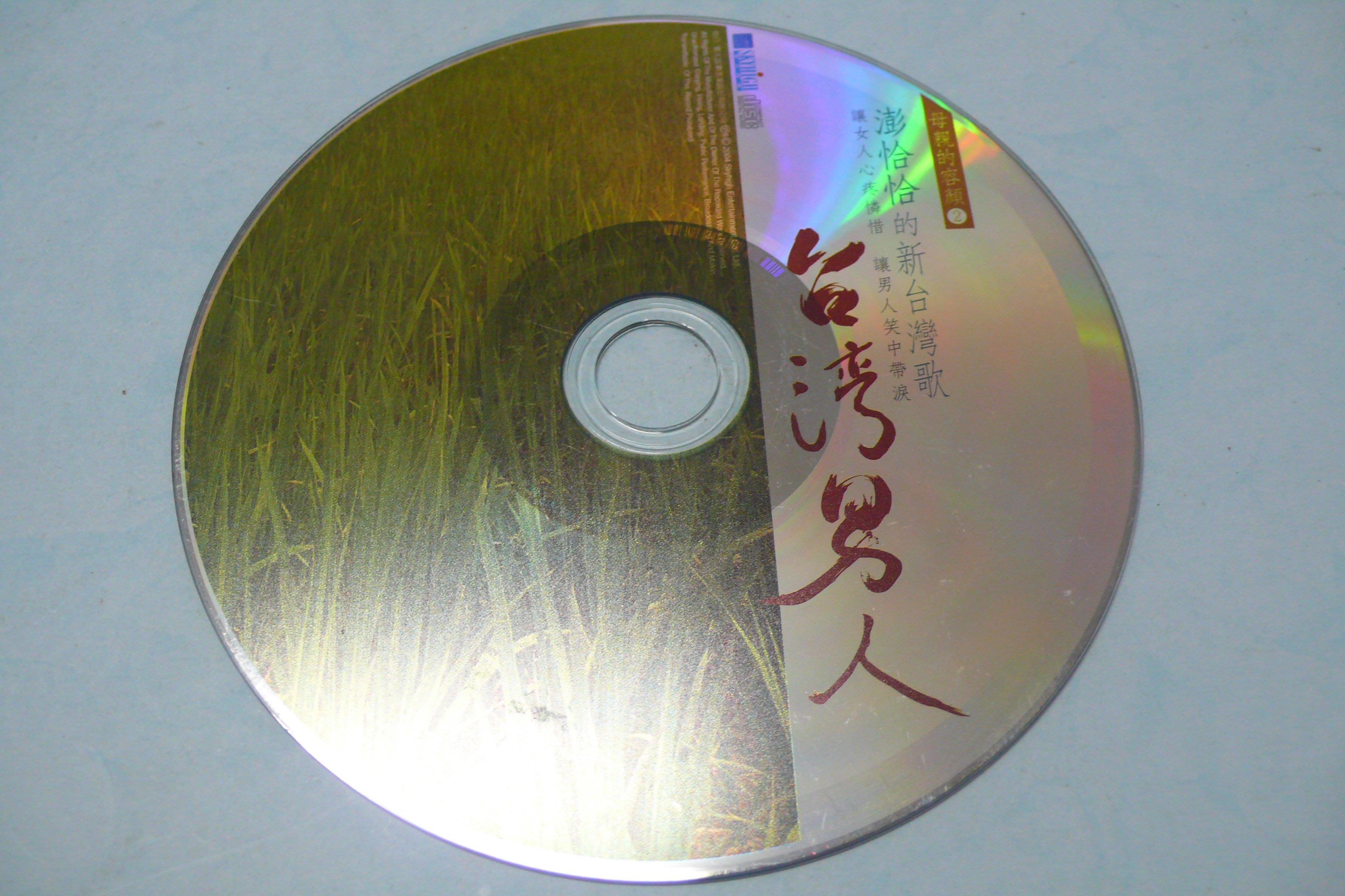 紫色小館78-1--------彭恰恰-台灣男人