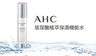 AHC 玻尿酸植萃保濕機能水 100ml (神仙水) 保證正品 公司貨
