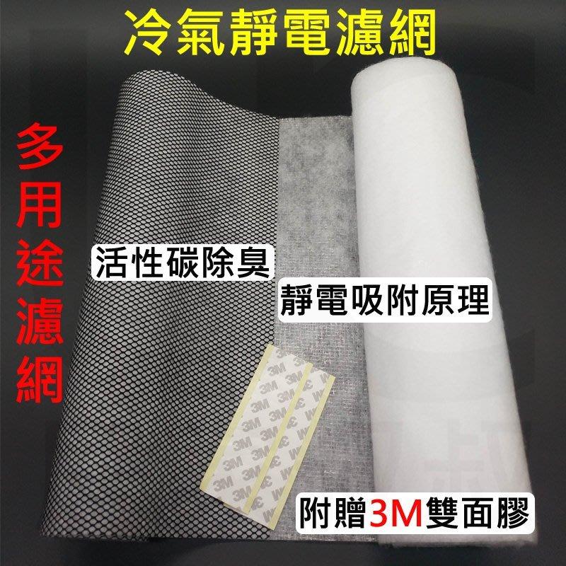 台灣製 靜電空氣濾網 活性碳靜電空氣濾網 適用 3M 小米 SHARP Honeywell 冷氣 除濕機 空氣清淨機