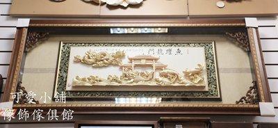 (台中 可愛小舖)華麗鄉村風長方形魚躍龍門圖案掛畫壁畫佛家佛堂飯館居家擺飾新家入厝百貨公司大廳武術館廟宇餐廳裝飾