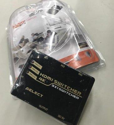 [哈GAME族]全新 適用 PS4 XBOX NS HDMI 三進一出 分配器 切換器 3進1出 4K