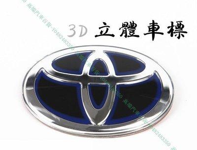 『高端汽車百貨』TOYOTA豐田 前後車標誌1 車頭尾標 油電混合動力Hybrid 鏡面水晶標誌MARK 水箱護罩 改裝