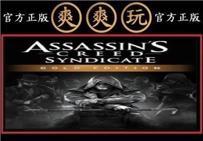PC 爽爽玩 官方正版 STEAM 刺客教條:梟雄 黃金版 Assassin's Creed Syndicate