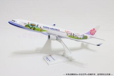✈A330-300 台灣觀光彩繪機》飛機模型 空中巴士Airbus B-18355 1:200 華航 330
