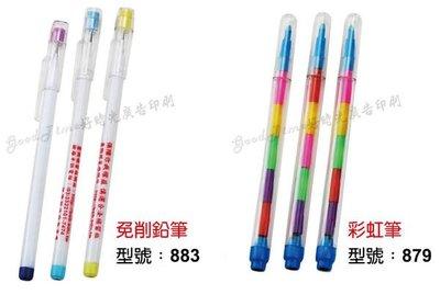 好時光 廣告筆 贈品 禮品 彩虹筆 2B 鉛筆 印刷 活動 促銷 補習班 招生 小贈品 小禮品