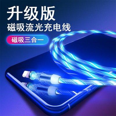 USB車載360旋轉磁吸安卓type-c iPhone 三星OPPO 華為note10盲吸流光數據線發光線充電線跑馬燈