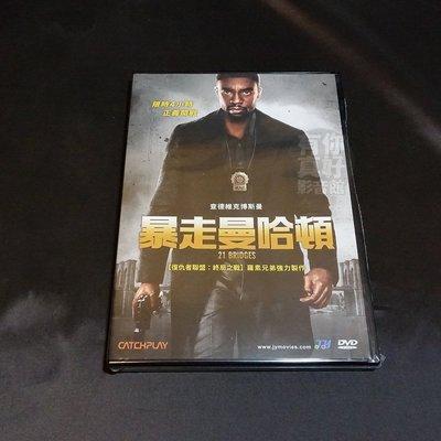 全新歐美影片《暴走曼哈頓》 DVD 查德維克博斯曼 J.K.西蒙斯 席安娜米勒 泰勒基奇
