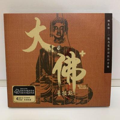 【超音樂】CD/林生祥-大佛普拉斯
