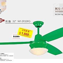 全新*台灣製造*吊扇燈 - WF-29359G
