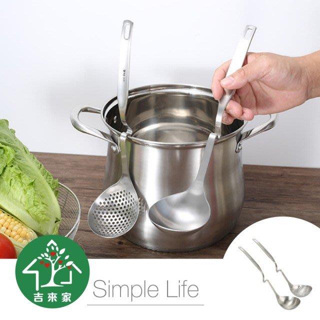 304不鏽鋼鍋掛式大湯杓&濾杓任選一之(調理杓、海鮮杓)