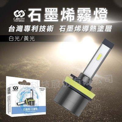 【石墨烯 霧燈】LED 大燈 霧燈 汽車 H1 H4 H7 H11 H16 9006 9005 880 881 卡西堤