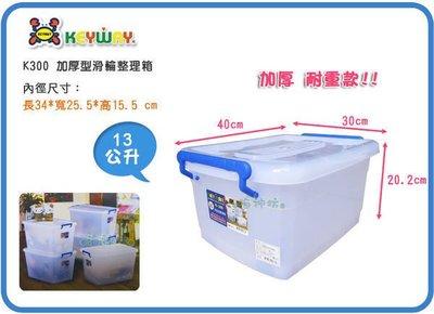 海神坊=台灣製 KEYWAY K300 滑輪整理箱 加厚型掀蓋式收納箱 置物箱 收納櫃 附蓋13L 10入1050元免運