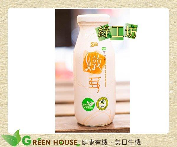 [綠工坊]  有機牛蒡根燉耳    24瓶/箱 玻璃罐 嚴選有機生鮮雪耳含多醣體  無防腐劑 無添加物  慈心有機認證