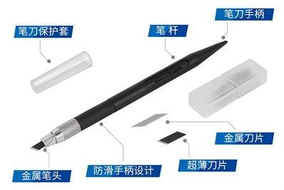 U Star 優速達 UA-91905 筆刀/田宮/Tamiya//GUNZE 郡是/Hasegawa/ 模型工具/刀/刀片/Cutter