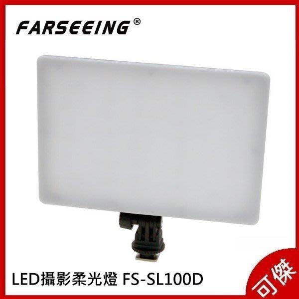 Farseeing  凡賽  FS-SL100D  專業LED攝影燈 雙色溫 持續燈 補光燈  勝興公司貨 可傑