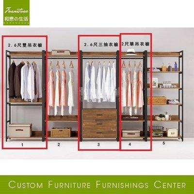 HOME MALL和懋傢俱~漢諾瓦7.2尺組合衣櫥 $17600~(雙北市1-4F免運費)8C