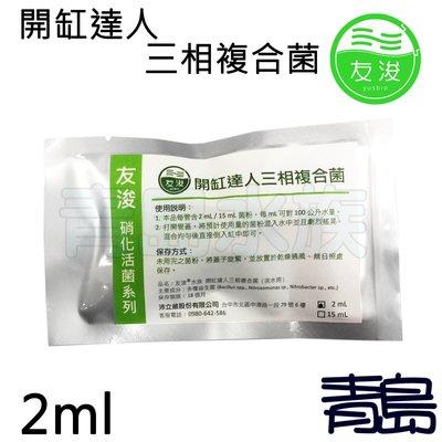 BP。。。青島水族。。。台灣友浚----開缸達人 三相複合菌(硝化菌粉)==2ml