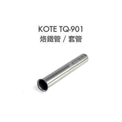 56工具箱 ❯❯ KOTE TQ-901 烙鐵頭專用 套管 goot TQ-95 TQ-77 可用