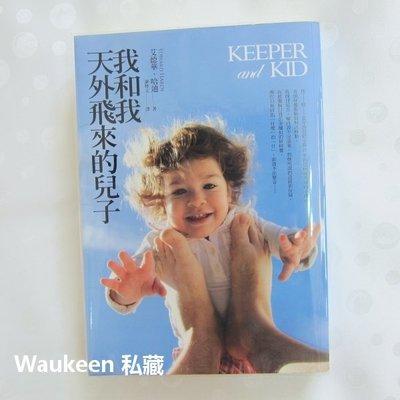 我和我天外飛來的兒子 Keeper and Kid 艾德華哈迪 Edward Hardy 克服恐懼自我成長 晶冠出版社