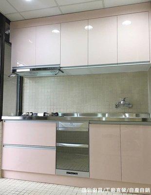 晶彩廚具-質感淡粉色系/包含三機!!完工價47200元 不鏽鋼檯面 總長200公分 廚具/流理台.