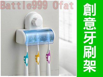 低調奢華風創意 牙刷架 5支牙刷 牙刷組 吸盤 浴室廁所 牙刷 放置 牙膏 Ofat 交換禮物 收納【HF60】