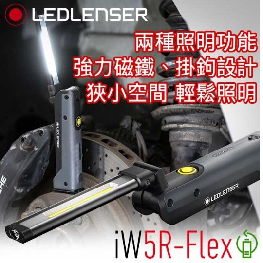【LED Lifeway】德國 LED LENSER iW5R-flex (公司貨) USB聚光/泛光工作燈(內置電池)
