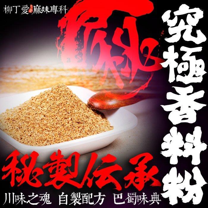 柳丁愛☆秘製 萬用香料粉100G【A378】香氣調味粉