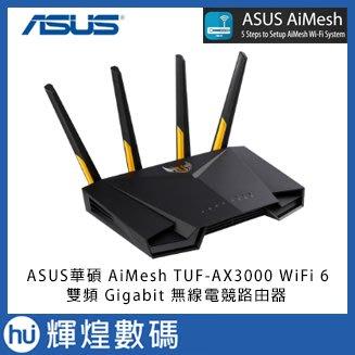 ASUS 華碩 GAMING TUF-AX3000 Ai Mesh 雙頻WiFi 6 無線Gigabit 電競路由器