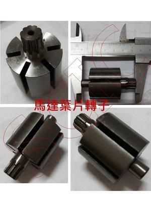 ///SCIC~1/2(4分)氣動板手零件 馬達轉子 通用 JTC 5001 SPOON-122 TUF-1122