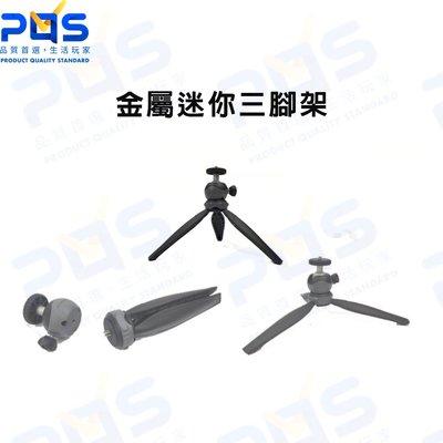 兩段式可調金屬迷你三腳架 相機支架 自拍桿 手持架 攝影 直播 台南PQS