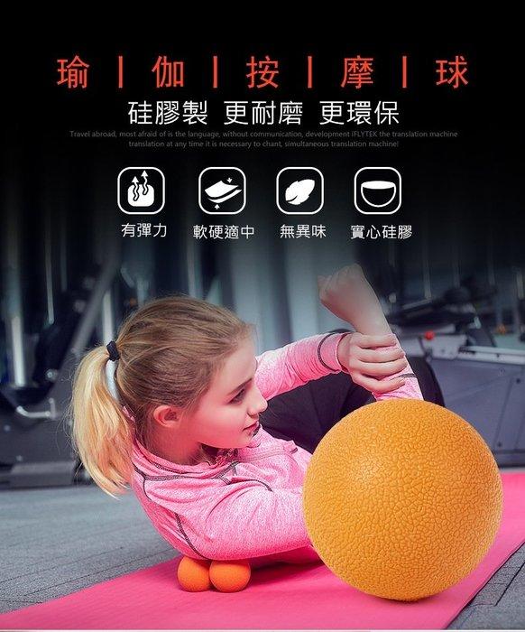 【按摩球/單球】《送收納袋》硅膠按摩球 瑜伽球 深層組織放鬆 肌肉放鬆 筋膜球 重訓 穴位按摩 療癒 健身