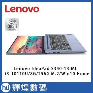聯想 Lenovo IdeaPad S340-13IML 81UM0016TW 13吋輕薄效能筆電 10代i3