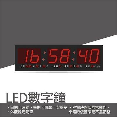 鋒寶 電子鐘 FB-29101型(時鐘/掛鐘/鬧鐘/萬年曆/行事曆)