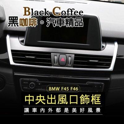黑咖啡。( 非翻模品 ) BMW 2系 F45 F46 專用 中央出風口 飾框 飾板 外框 另有 左右風口 儀表板風口