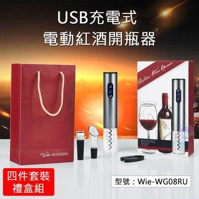 【禮盒組】四件式 USB充電式 電動紅酒開瓶器套裝 割紙器 倒酒器 真空塞 起瓶器 內置充電電池 Wie-WG08RU